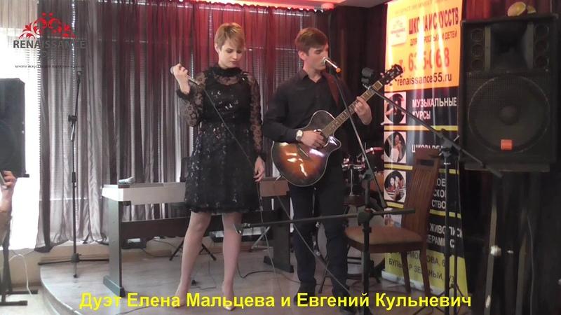 Елена Мальцева и Евгений Кульневич Школа искусств Ренессанс плюс 1