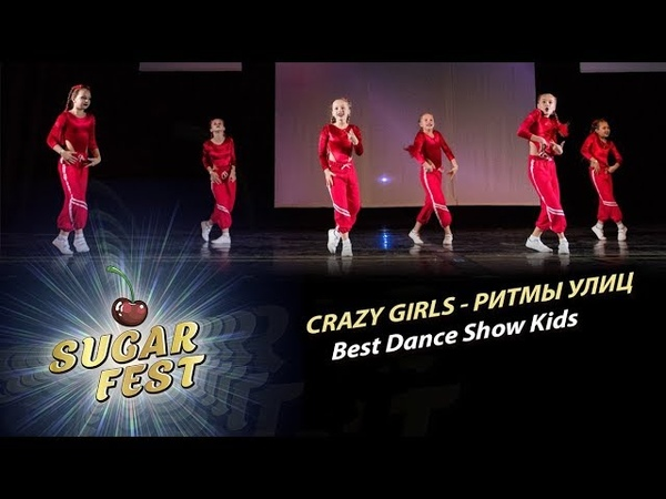 CRAZY GIRLS - РИТМЫ УЛИЦ 🍒 BEST DANCE SHOW KIDS 🍒 SUGAR FEST Dance Championship