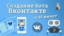 Создание бота Вк на языке PHP за 40 минут / Уроки API Вконтакте