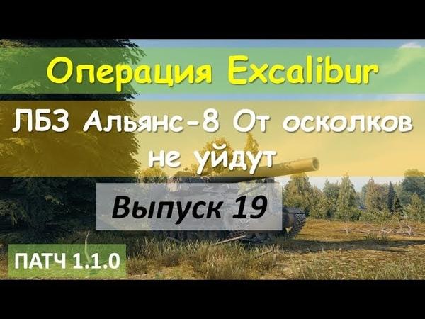 World of Tanks Операция Excalibur выполняем с отличием ЛБЗ Альянс 8 От осколков не уйдут 19