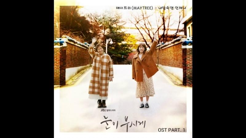 메이트리 (Maytree) - 내맘속엔 언제나 The Light in Your Eyes OST Part 1 눈이 부시게 OST Part 1
