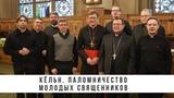 Поездка молодых священников в Кёльн