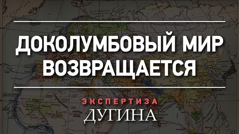 Александр Дугин. Путин вставил палку в колесо прогресса