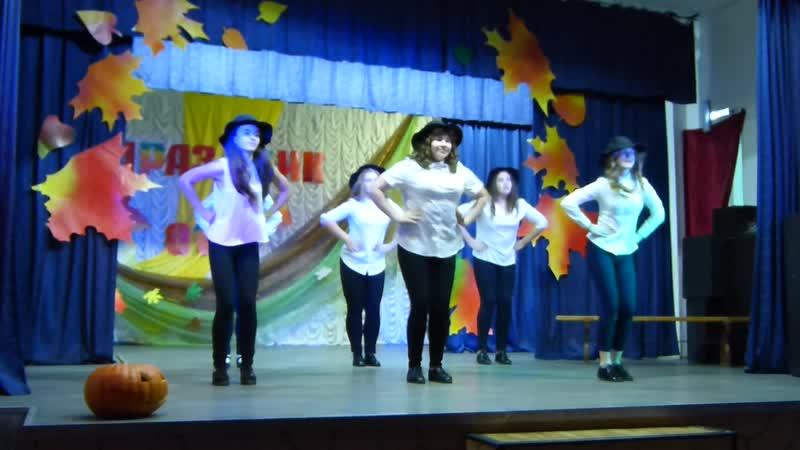 Стильный танец от 7 класса. Осенний бал-2018. ДК п. Любытино