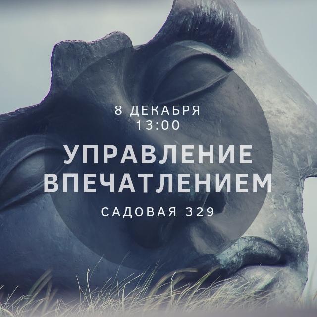 """Афиша """"УПРАВЛЕНИЕ ВПЕЧАТЛЕНИЕМ"""" Семинар"""