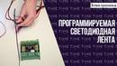 Электроника для квеста. Программируемая светодиодная лента ws2812