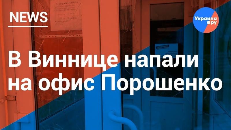 В Виннице напали на офис Блока Петра Порошенко
