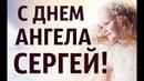 Красивое Поздравление С Днем Ангела, Сергей!