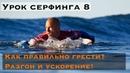 Урок серфинга 8 Гребля Как правильно грести в серфинге Постановка рук и корпуса