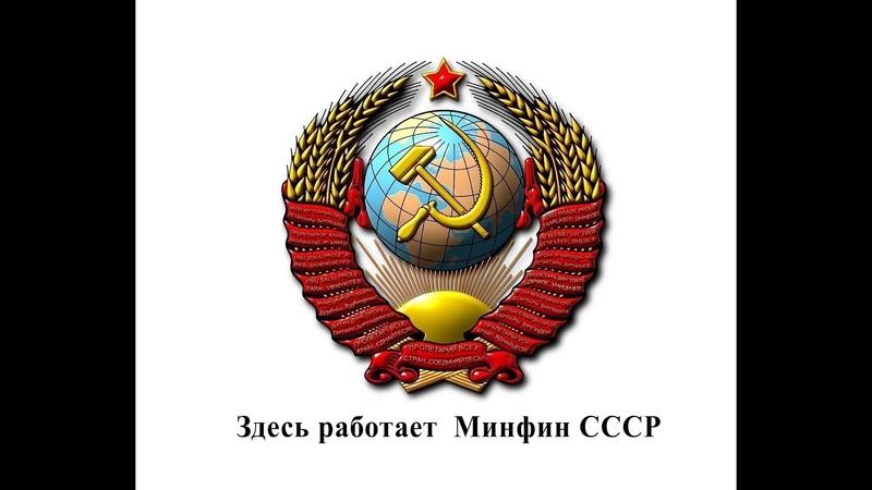МинфинСССР заявляет Банки ВТБ и ВЭБ национализируются !Возобновляет работу Внешторгбанк СССР!