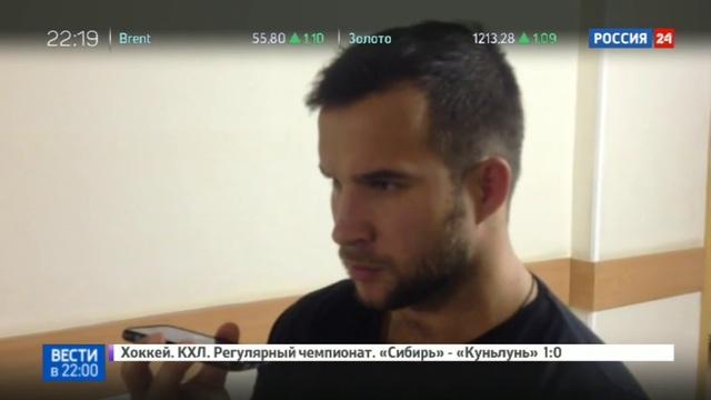Новости на Россия 24 • Дело Мары живет: эстафету принял Денис Кавтарашвили