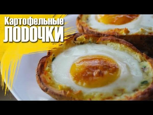 Картофельные лодочки / Хавчик 80lvl
