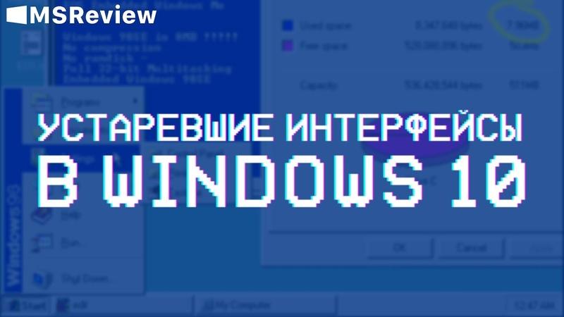 Устаревшие интерфейсы в Windows 10