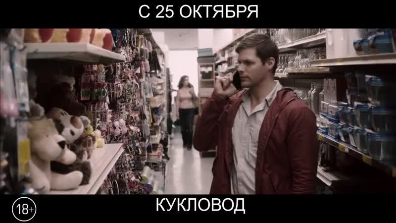 Кукловод, 18