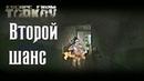 Второй шанс в Escape from Tarkov