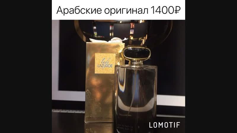 Арабские оригинал топ эротичных ароматов