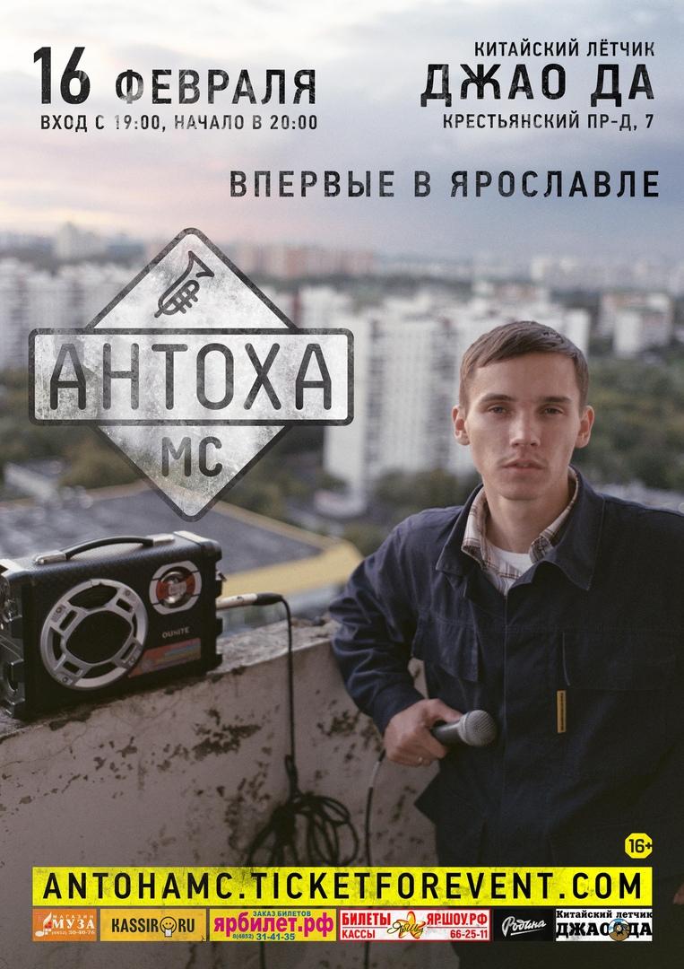 Афиша Антоха МС // 16.02.2019 // Ярославль