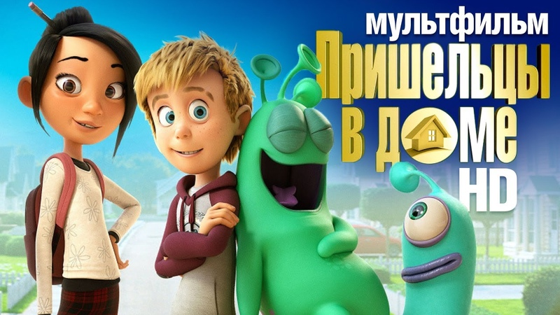 Пришельцы в доме Luis and His Friends from Outer Space Мультфильм в HD