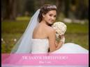 УЖ ЗАМУЖ НЕВТЕРПЕЖ 3 й шаг к замужеству