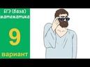 Разбор всех заданий варианта 9 ЕГЭ БАЗА по математике (ШКОЛА ПИФАГОРА)