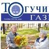 Тогучинская газета