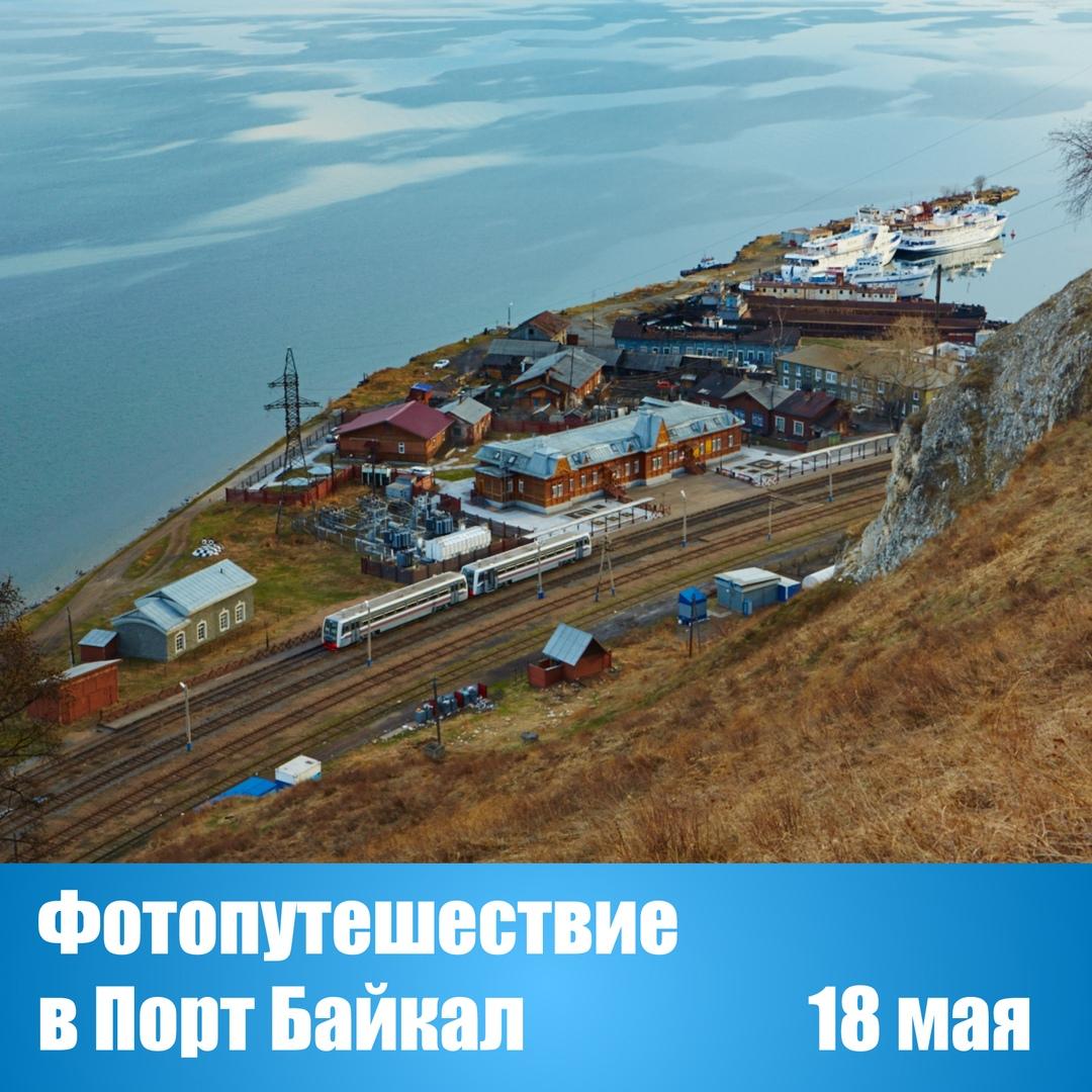 Афиша Иркутск Фотопутешествие в Порт Байкал