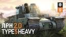 ЛРН 2.0 Type 5 Heavy в ПАТЧЕ 1.5 World of Tanks