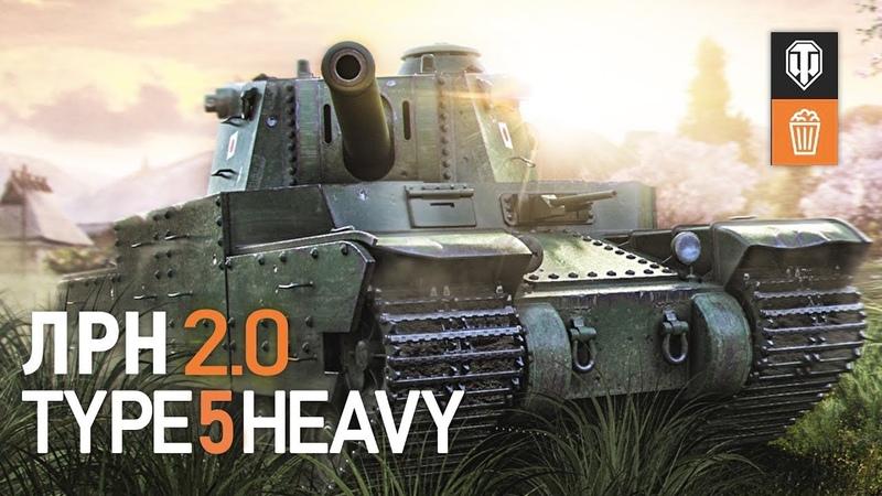 ЛРН 2.0 Type 5 Heavy в ПАТЧЕ 1.5 [World of Tanks]