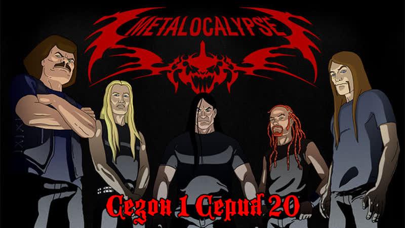 Metalocalypse - 1x20 - The Metalocalypse Has Begun aka It has Begun. Металлопокалипсис - Началось. Сезон 1, серия 20