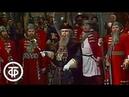 М Мусоргский Хованщина Большой театр СССР Mussorgsky Khovanshchina Bolshoi Theatre 1979