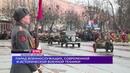 Новости дня Блиц Парад военнослужащих современной и исторической военной техники