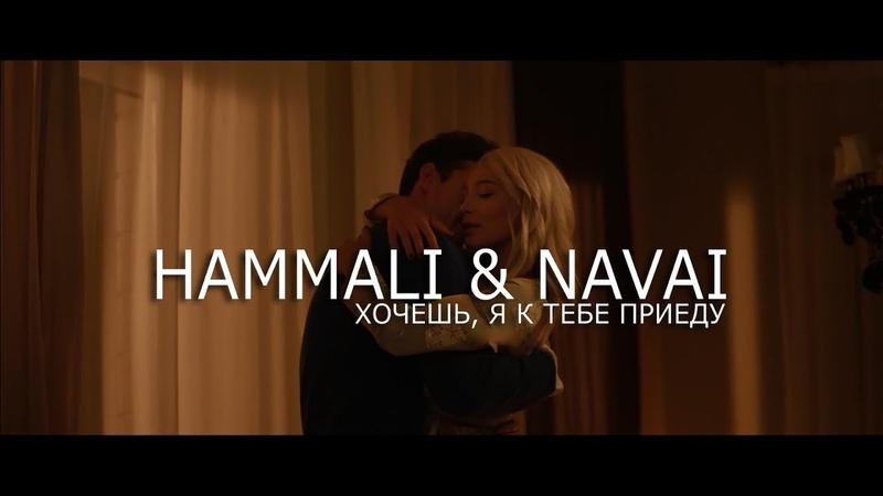 HammAli Navai - Хочешь, я к тебе приеду (OFFICIAL VIDEO)
