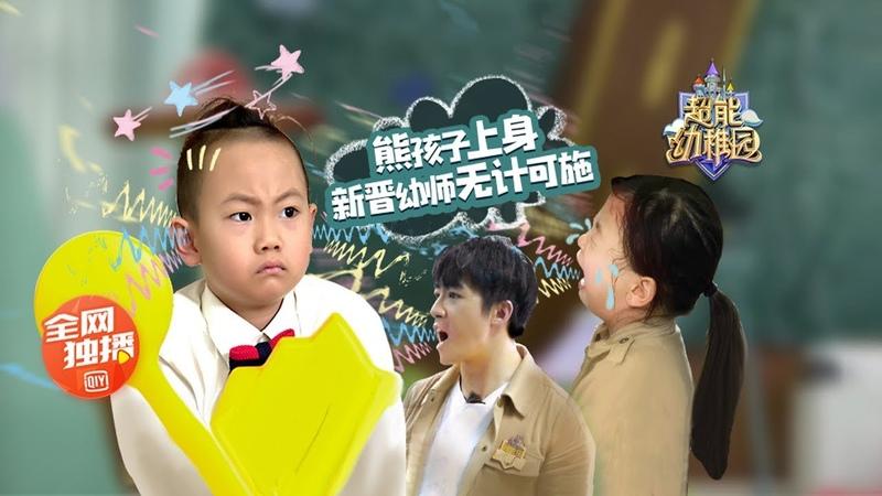 Super Kindergarten《超能幼稚园》Эпизод 2 20180907:新晋幼师首战失利,熊孩子秒上身欲掀翻幼