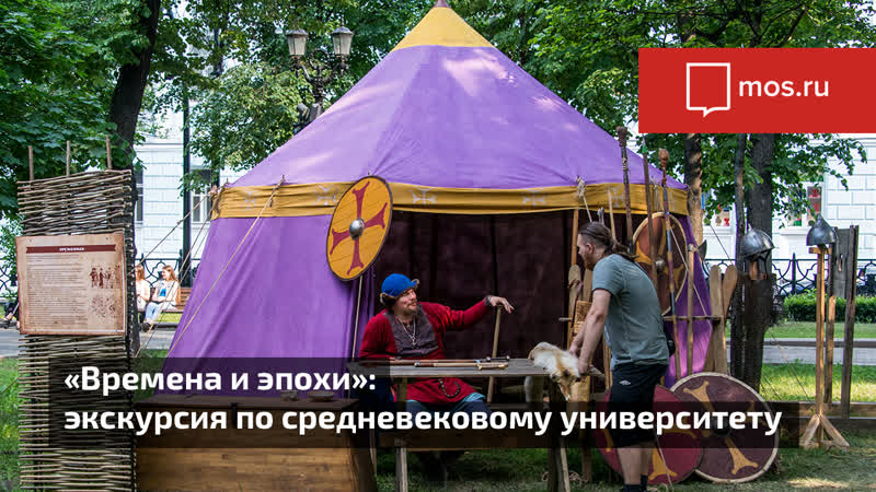 Экскурсия по средневековому университету на фестивале «Времена и эпохи»