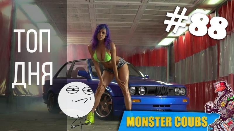 ЛУЧШИЕ ПРИКОЛЫ ДНЯ 2018 НОЯБРЬ 88 [Monster Coubs] ПРИКОЛЫ | VINE | COUB | КУБЫ | КОУБ | CUBE