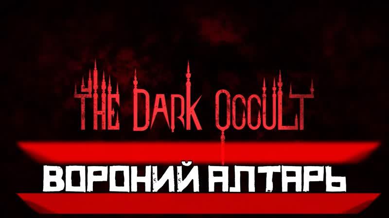 The Dark Occult ► вороний алтарь ► прохождение на русском