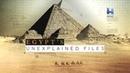 Загадки Египта: 03. Преступления и наказания в Древнем Египте / 2019