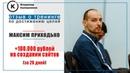 Максим Приходько отзыв о тренинге по постановке и достижению целей