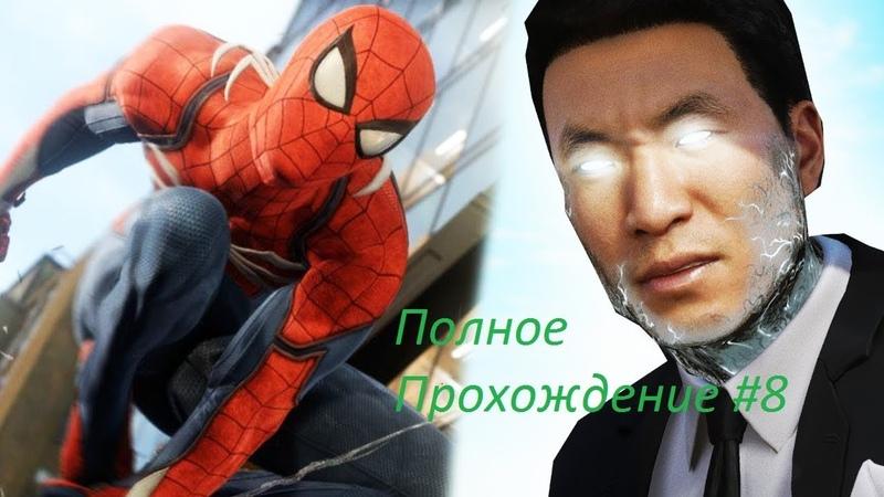 Marvel's Spider-Man на playstation 4 pro.8