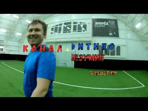 Убойный Футбол 2. Лучшие Моменты. TRANSAZIYA LiFe. Март 2019.