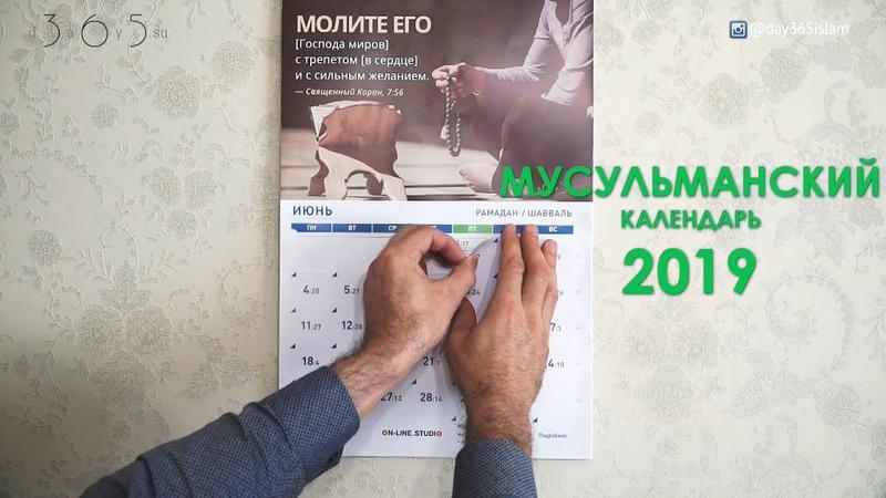 Мусульманский календарь 2019 с аятами хадисами и дуа