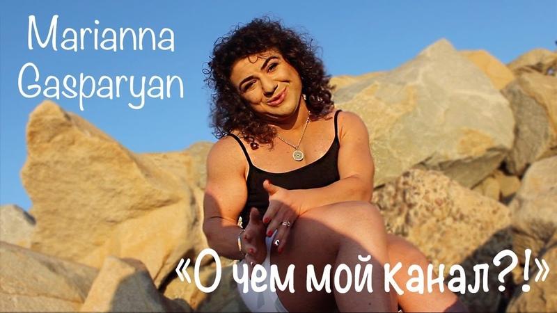 Зачем мне YouTube?!...Марианна Гаспарян