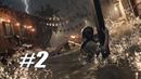 КЛИНОК ВЫЗВАВШИЙ ЦУНАМИ И ЖЁСТКАЯ ПОСАДКА ► Shadow of the Tomb Raider ► 2