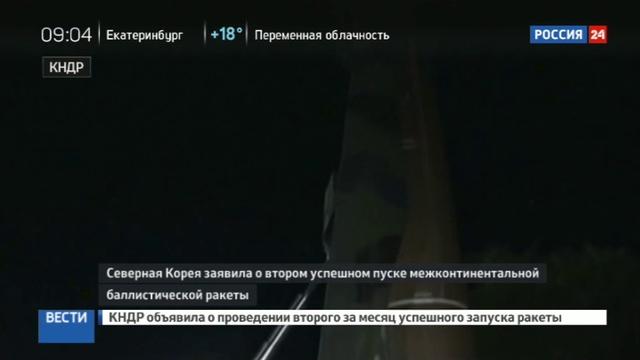 Новости на Россия 24 • Японский телеканал показал кадры испытания северокорейской ракеты