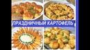 НОВОГОДНИЙ СТОЛ. КАк Вкусно Приготовить Картофель. 4 рецепта.