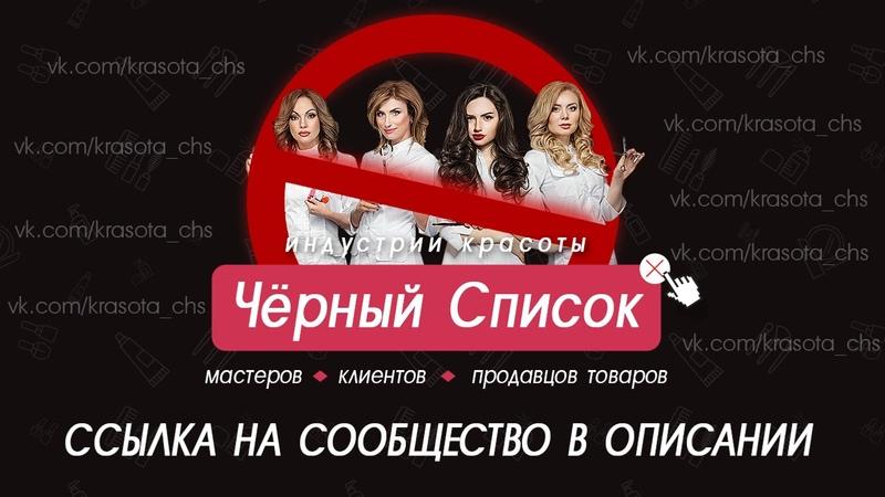 Чёрный список мастеров красоты Россия