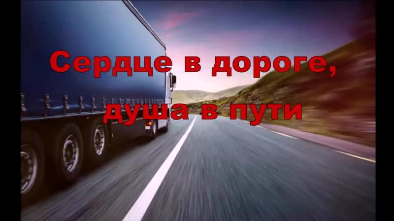 Сердце в дороге, душа в пути-1.mp4