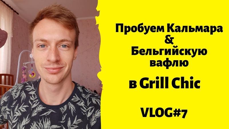 Vlog 7 Пробуем кальмара и бельгийскую вафлю в Grill Chic а также главное открытие