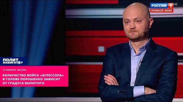 Количество войск «агрессора» в голове Порошенко зависит от градуса выпитого