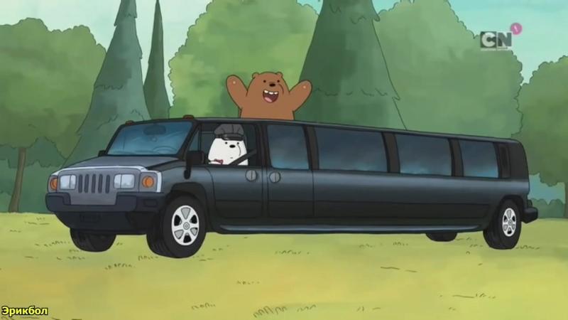 Лимузин (полная серия) - Вся правда о медведях